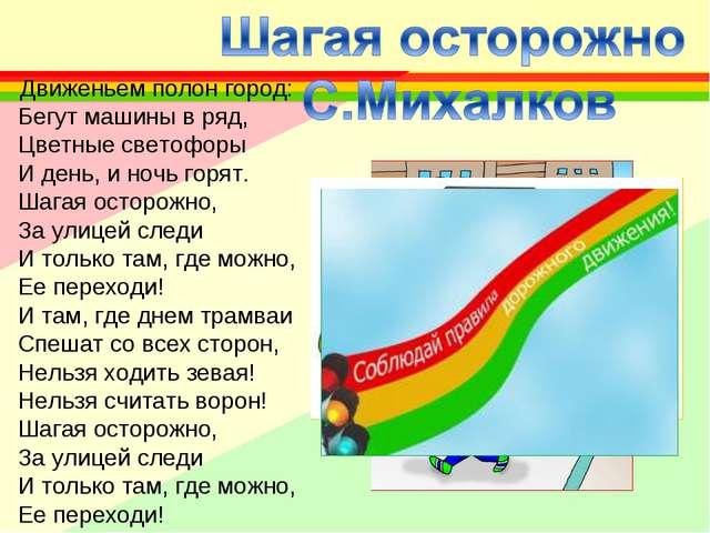 Движеньем полон город: Бегут машины в ряд, Цветные светофоры И день, и ночь г...