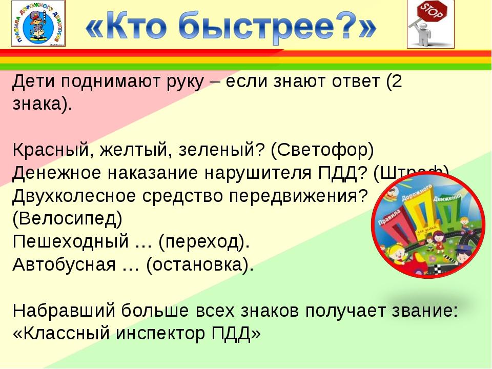 Дети поднимают руку – если знают ответ (2 знака). Красный, желтый, зеленый? (...