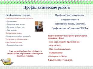 Профилактическая работа Профилактика суицида Социально-педагогический тренинг
