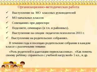 Организационно-методическая работа Выступление на МО классных руководителей М