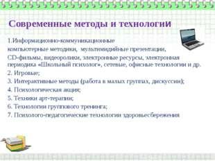 Современные методы и технологии 1.Информационнo-коммуникационные компьютерны