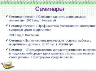 Семинары Семинар-тренинг «Конфликт как путь социализации личности» 2011 год