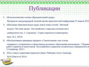 Публикации «Психологические основы образовательной среды» Материалы междунаро