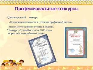 Профессиональные конкурсы Дистанционный конкурс «Социализация личности в усло