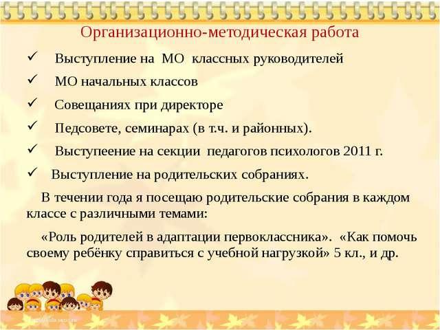Организационно-методическая работа Выступление на МО классных руководителей М...