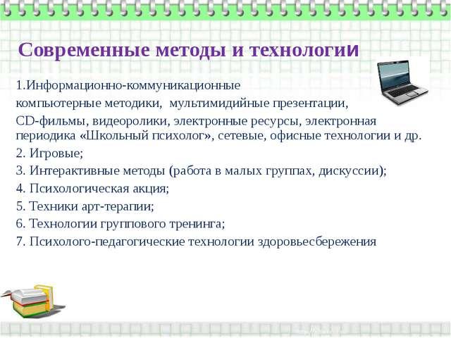 Современные методы и технологии 1.Информационнo-коммуникационные компьютерны...