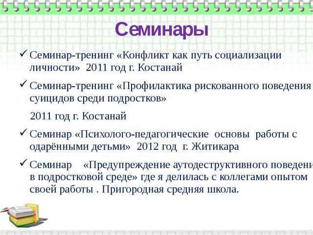 Семинары Семинар-тренинг «Конфликт как путь социализации личности» 2011 год...