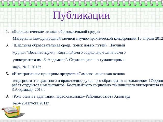 Публикации «Психологические основы образовательной среды» Материалы междунаро...