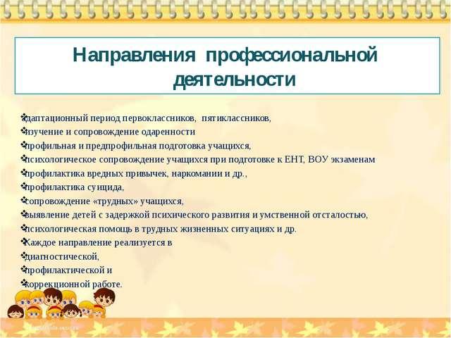 Направления профессиональной деятельности адаптационный период первокласснико...
