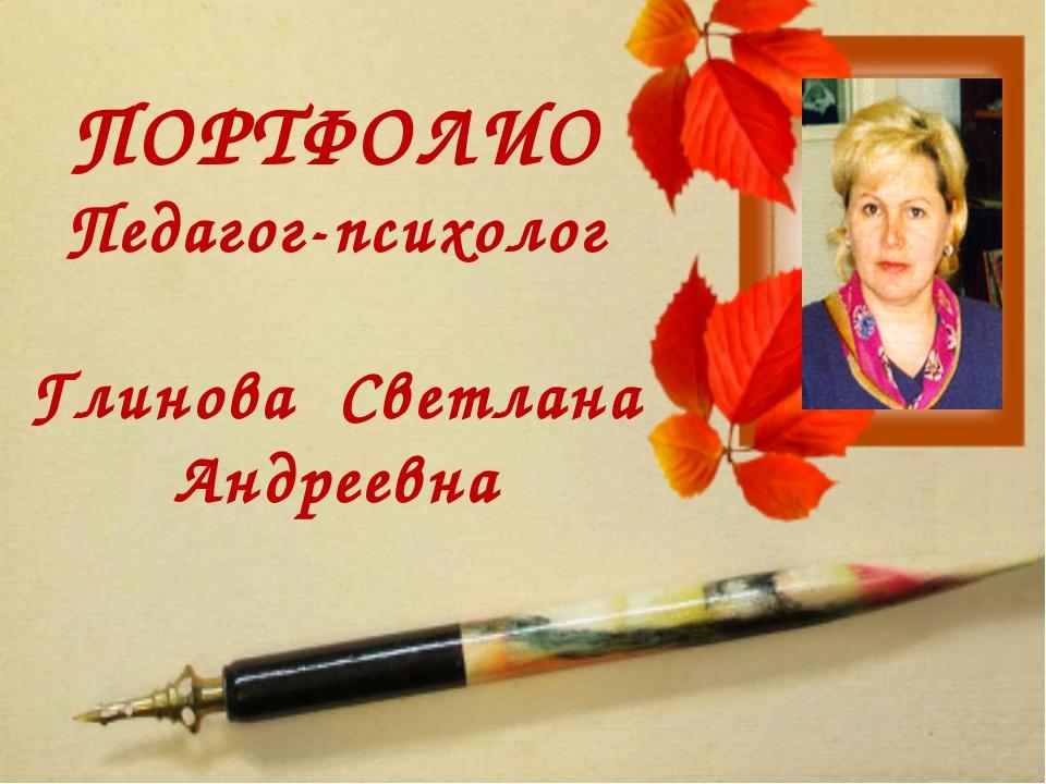 ПОРТФОЛИО Педагог-психолог Глинова Светлана Андреевна