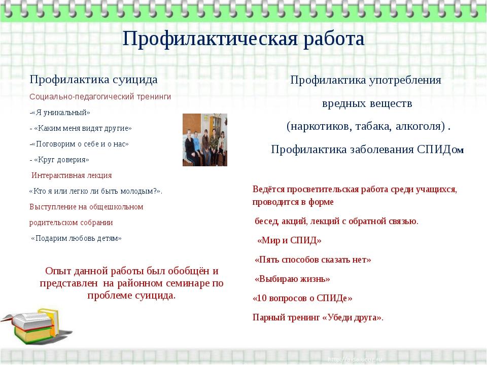 Профилактическая работа Профилактика суицида Социально-педагогический тренинг...