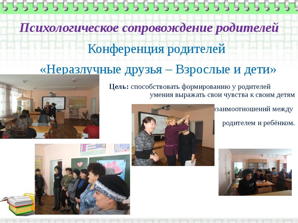 Психологическое сопровождение родителей Конференция родителей «Неразлучные др...