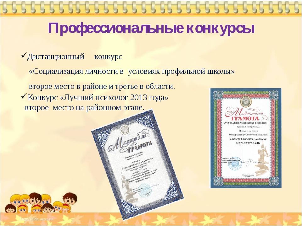 Профессиональные конкурсы Дистанционный конкурс «Социализация личности в усло...