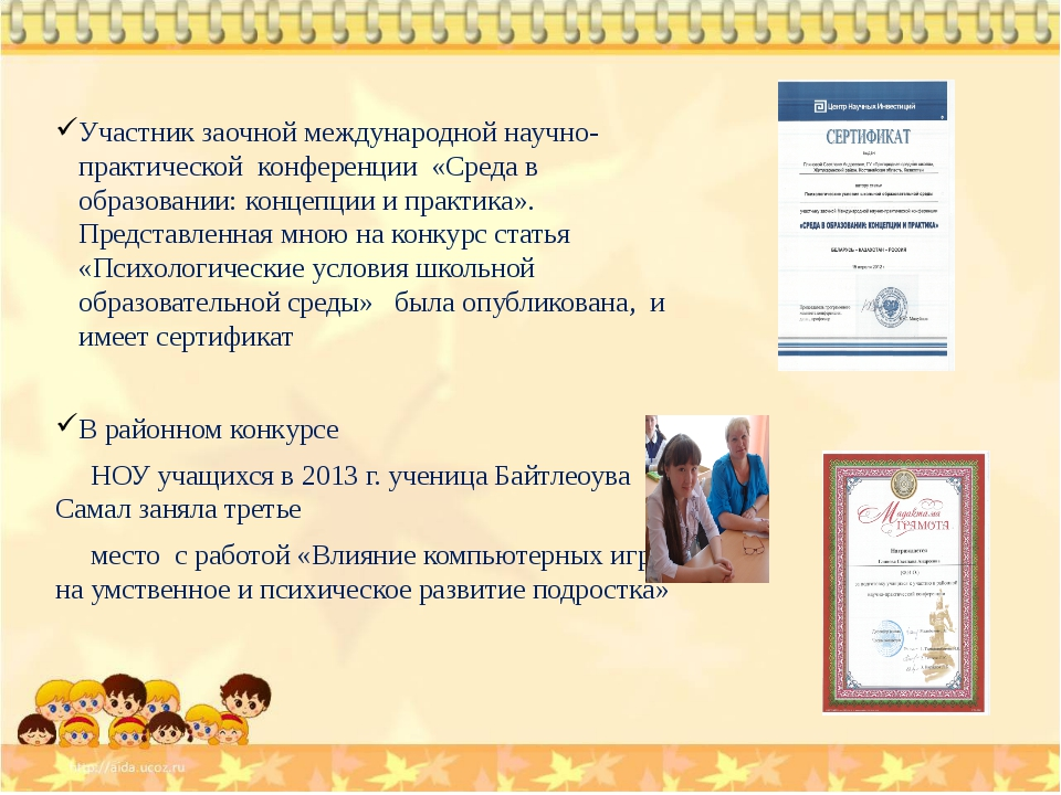 Участник заочной международной научно-практической конференции «Среда в обра...