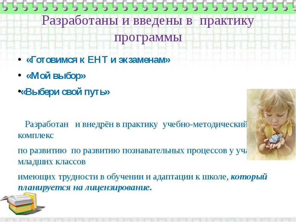Разработаны и введены в практику программы «Готовимся к ЕНТ и экзаменам» «Мой...