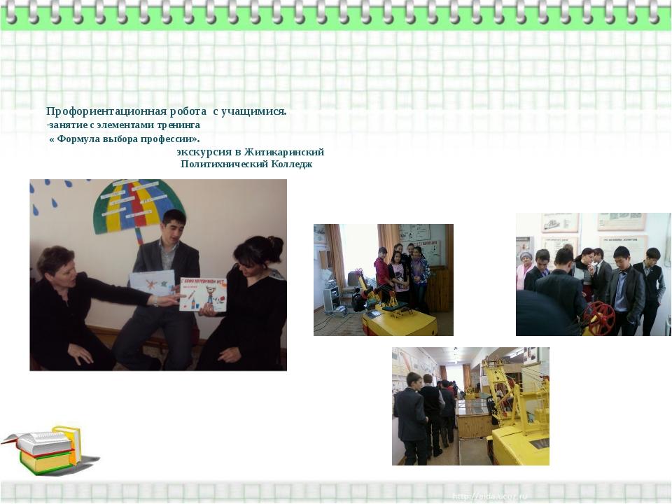 Профориентационная робота с учащимися. -занятие с элементами тренинга « Форму...