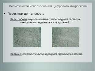 Возможности использования цифрового микроскопа Проектная деятельность Цель ра