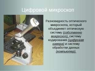 Цифровой микроскоп Разновидность оптического микроскопа, который объединяет о