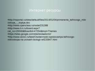 http://nsportal.ru/sites/default/files/2014/01/04/primenenie_tsifrovogo_mikr