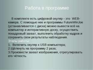Работа в программе В комплекте есть цифровой окуляр - это WEB-камера. С помо
