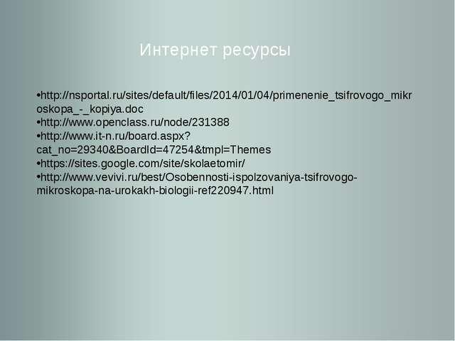 http://nsportal.ru/sites/default/files/2014/01/04/primenenie_tsifrovogo_mikr...