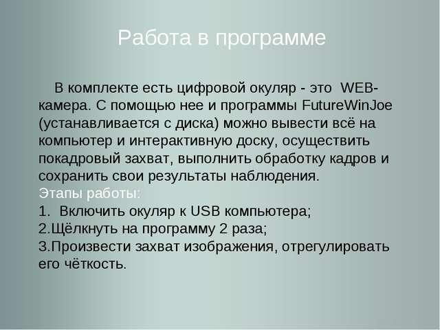 Работа в программе В комплекте есть цифровой окуляр - это WEB-камера. С помо...