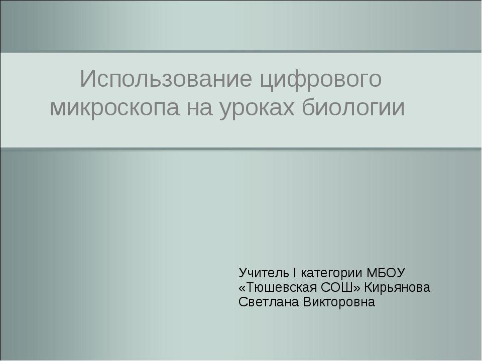 Использование цифрового микроскопа на уроках биологии Учитель I категории МБО...