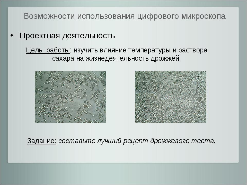 Возможности использования цифрового микроскопа Проектная деятельность Цель ра...