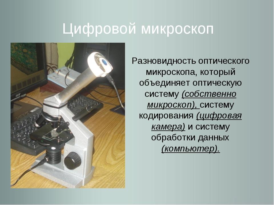 Цифровой микроскоп Разновидность оптического микроскопа, который объединяет о...