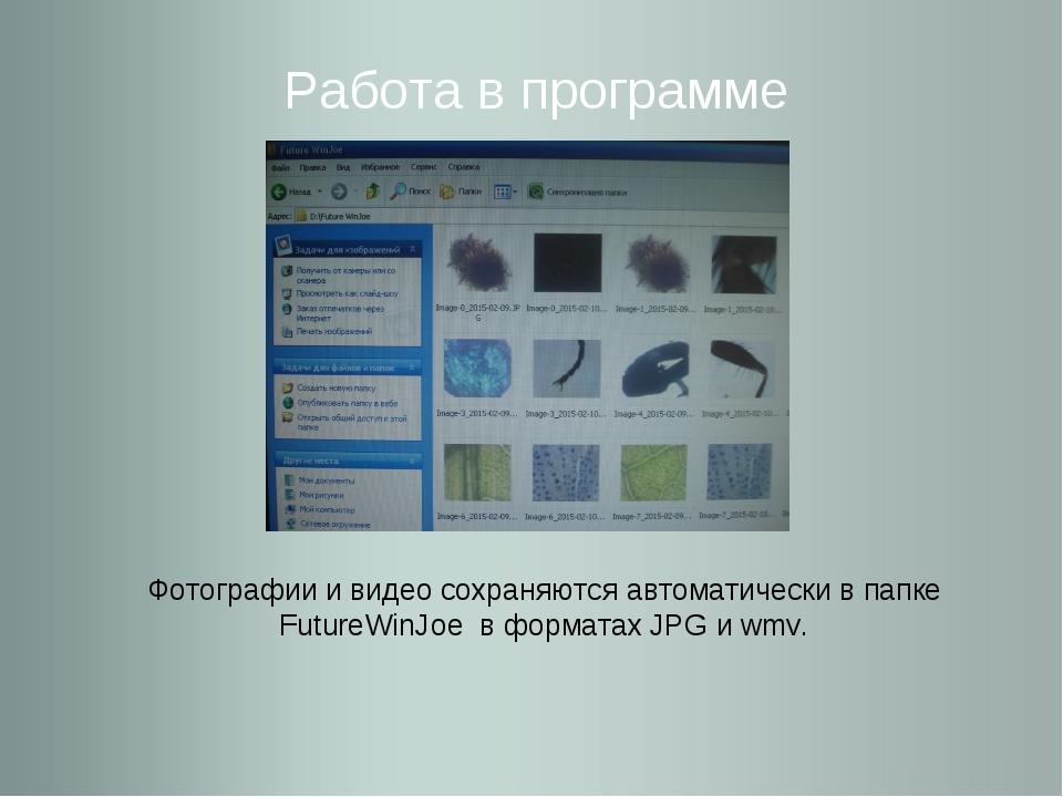 Работа в программе Фотографии и видео сохраняются автоматически в папке Futur...