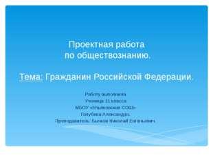 Проектная работа по обществознанию. Тема: Гражданин Российской Федерации. Раб
