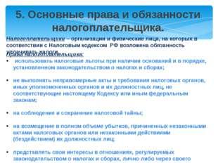 5. Основные права и обязанности налогоплательщика. Налогоплательщики – органи