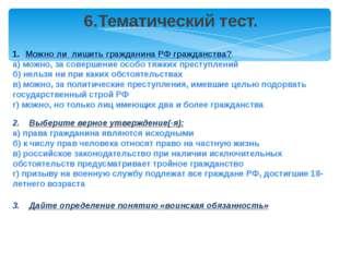 6.Тематический тест. Можно ли лишить гражданина РФ гражданства? а) можно, за