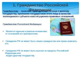 1. Гражданство Российской Федерации. Гражданство – правовая принадлежность ли