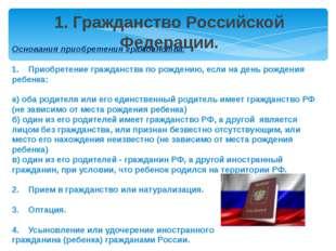 1. Гражданство Российской Федерации. Основания приобретения гражданства: 1. П