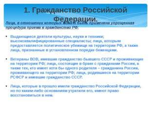 1. Гражданство Российской Федерации. Лица, в отношении которых может быть при