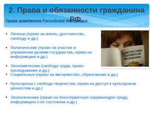 2. Права и обязанности гражданина РФ. Права гражданина Российской Федерации: