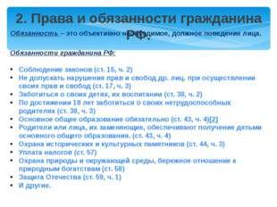 2. Права и обязанности гражданина РФ. Обязанности гражданина РФ: Соблюдение з