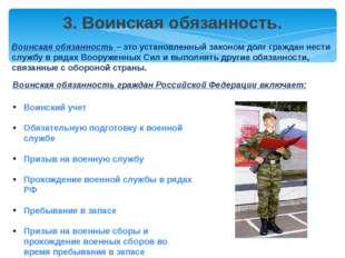 3. Воинская обязанность. Воинская обязанность – это установленный законом дол