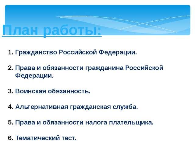 План работы: Гражданство Российской Федерации. Права и обязанности гражданина...