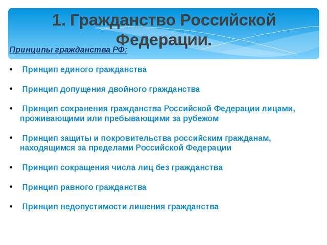 Принципы гражданства РФ: Принцип единого гражданства Принцип допущения двойно...
