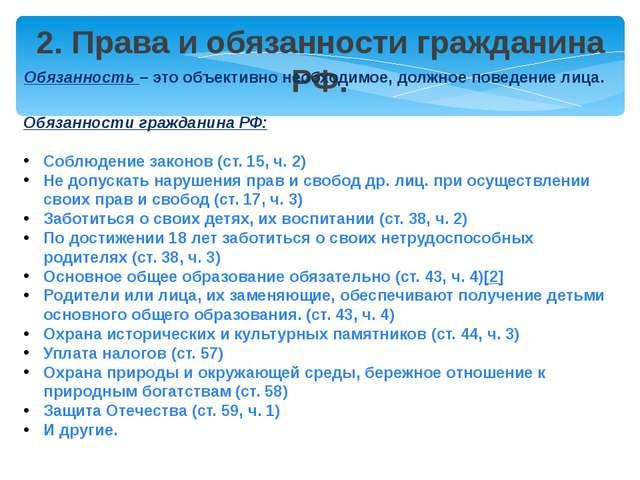 2. Права и обязанности гражданина РФ. Обязанности гражданина РФ: Соблюдение з...