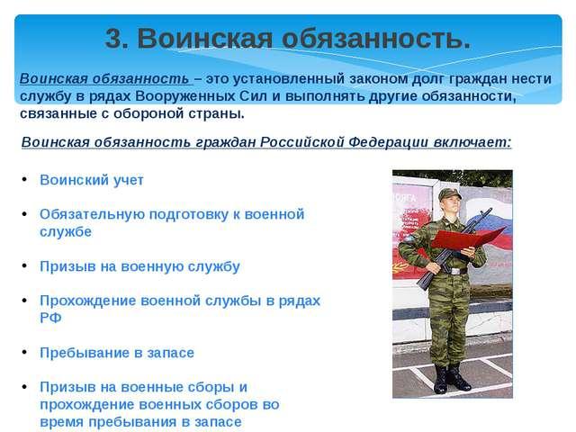 3. Воинская обязанность. Воинская обязанность – это установленный законом дол...