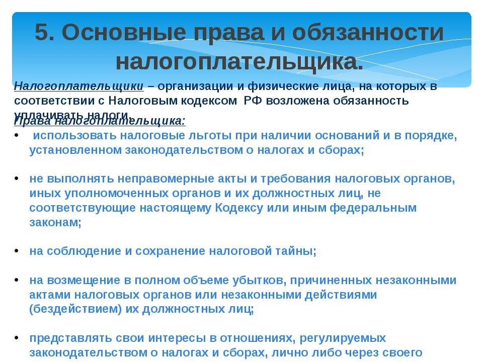 5. Основные права и обязанности налогоплательщика. Налогоплательщики – органи...