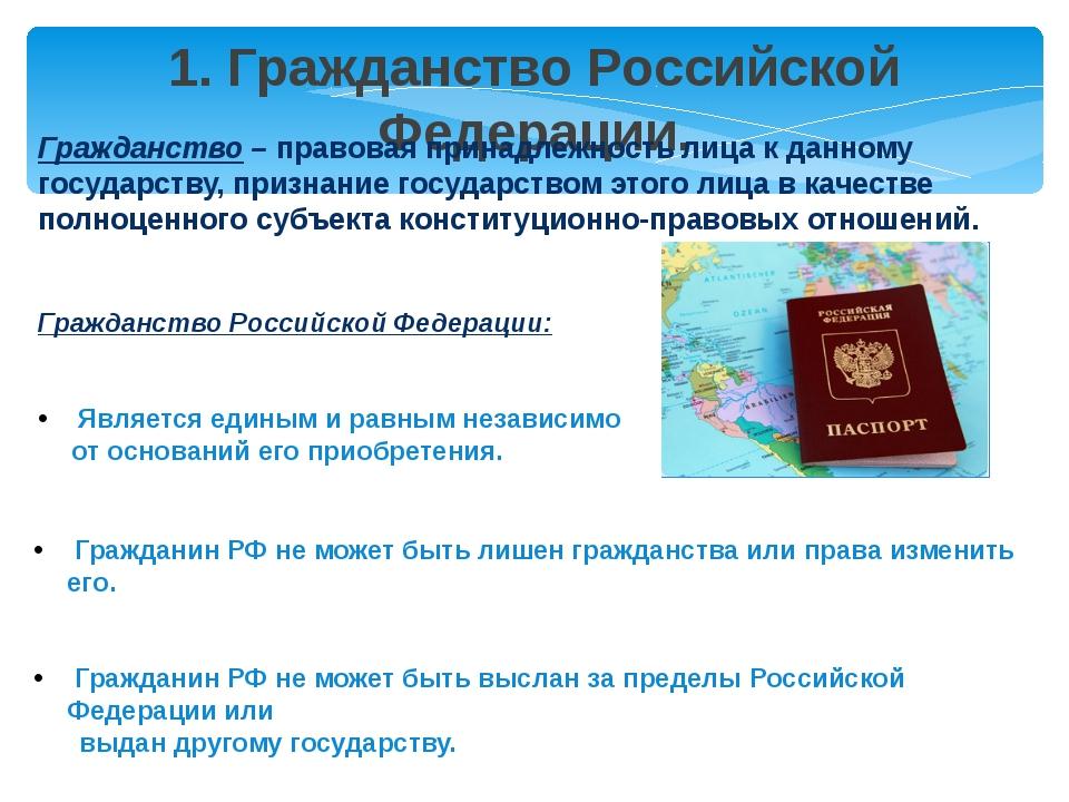 1. Гражданство Российской Федерации. Гражданство – правовая принадлежность ли...