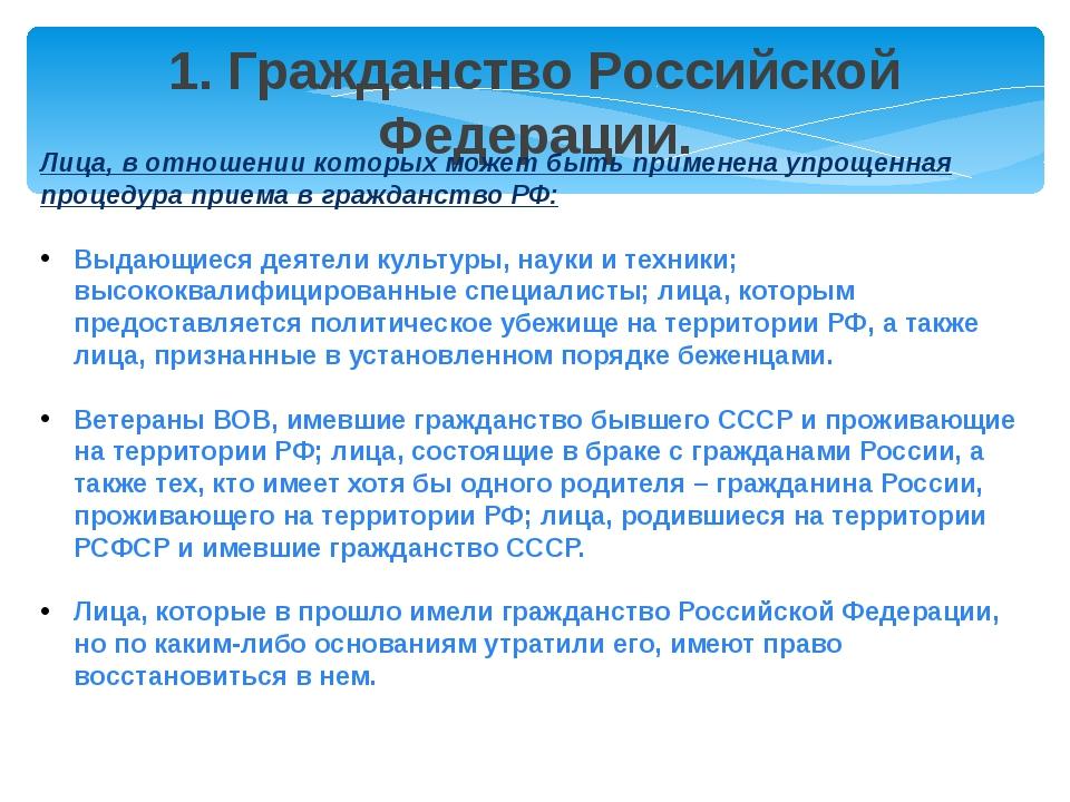 1. Гражданство Российской Федерации. Лица, в отношении которых может быть при...