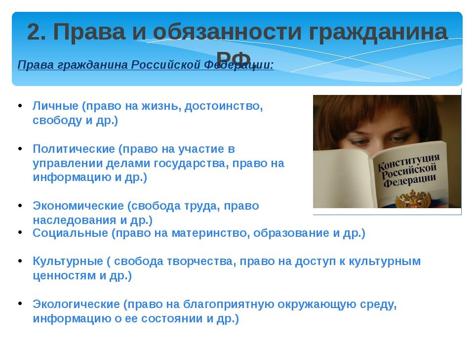 2. Права и обязанности гражданина РФ. Права гражданина Российской Федерации:...
