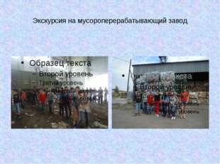 Экскурсия на мусороперерабатывающий завод