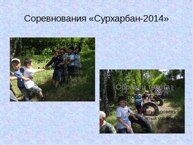 Соревнования «Сурхарбан-2014»