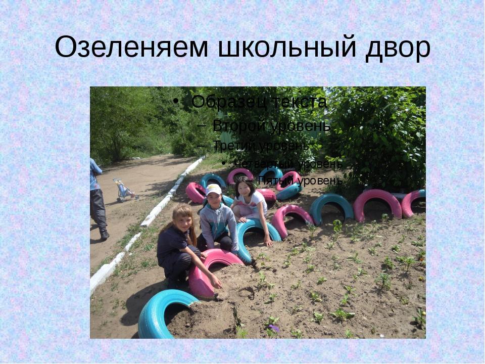 Озеленяем школьный двор